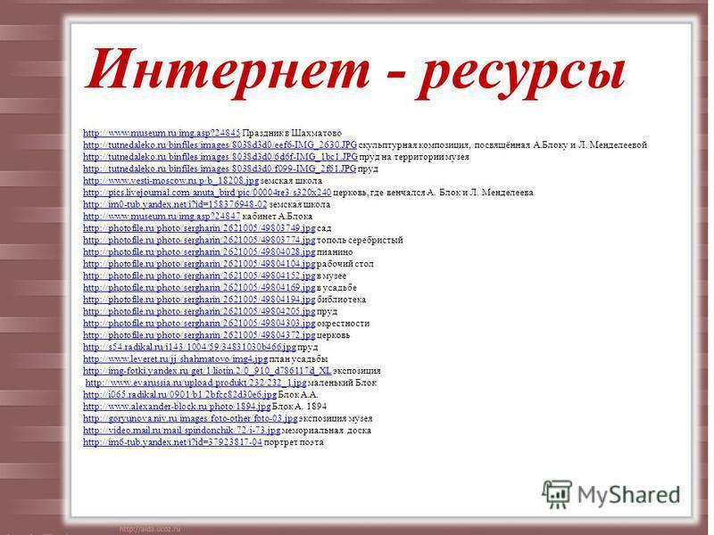 Интернет - ресурсы http://www.museum.ru/img.asp?24845http://www.museum.ru/img.asp?24845 Праздник в Шахматово http://tutnedaleko.ru/binfiles/images/8038d3d0/eef6-IMG_2630.JPGhttp://tutnedaleko.ru/binfiles/images/8038d3d0/eef6-IMG_2630. JPG скульптурна