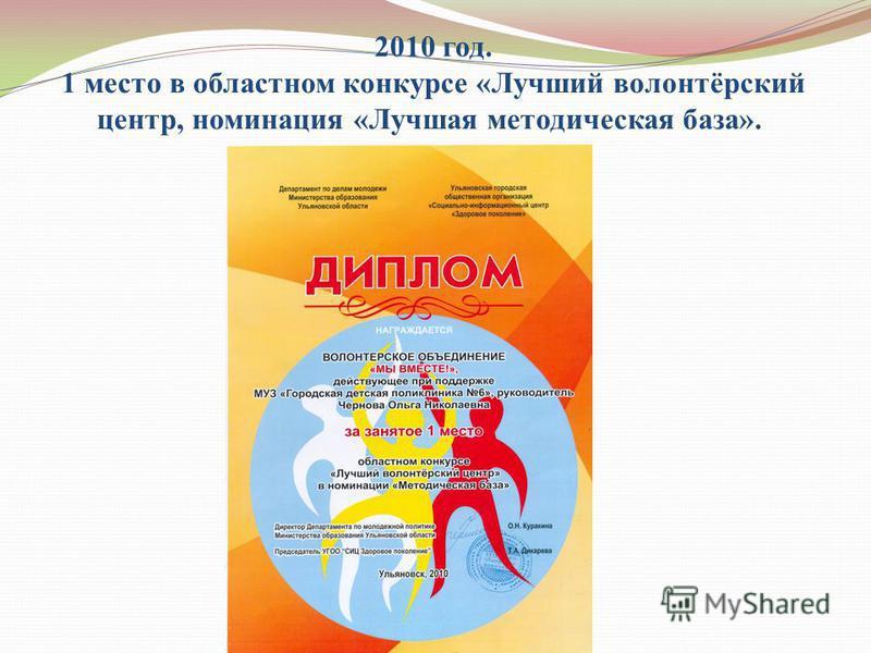 2010 год. 1 место в областном конкурсе «Лучший волонтёрский центр, номинация «Лучшая методическая база».