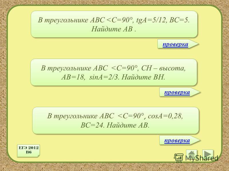 В треугольнике АВС <C=90 °, tgA=5/12, ВС=5. Найдите АВ. В треугольнике АВС <C=90 °, СН – высота, АВ=18, sinA=2/3. Найдите ВН. В треугольнике АВС <C=90 °, cosA=0,28, ВС=24. Найдите АВ.
