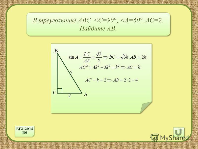 С А В 2 ? В треугольнике АВС <C=90 °, <A=60 °, АС=2. Найдите АВ.