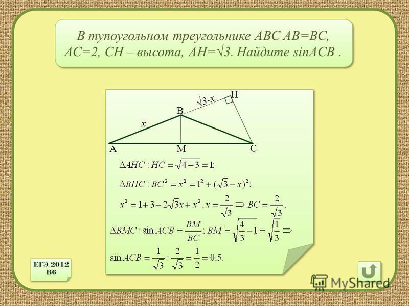 С А В В тупоугольном треугольнике АВС АВ=ВС, АС=2, СН – высота, АН=3. Найдите sinАCВ. Н М х 3-х
