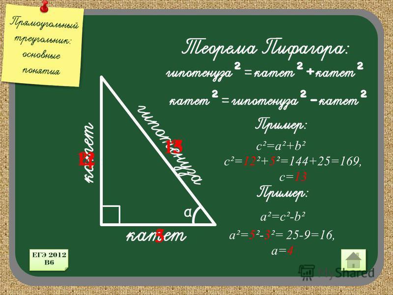 α с²=а²+b² ? 5 12 с²=12²+5²=144+25=169, с=13 13 а²=с²-b² а²=5²-3²= 25-9=16, а=4 5 ? 3 4