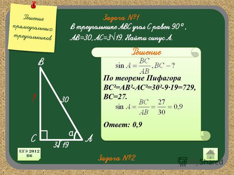 α По теореме Пифагора ВС²=АВ²-АС²=30²-919=729, ВС=27. Ответ: 0,9 По теореме Пифагора ВС²=АВ²-АС²=30²-919=729, ВС=27. Ответ: 0,9