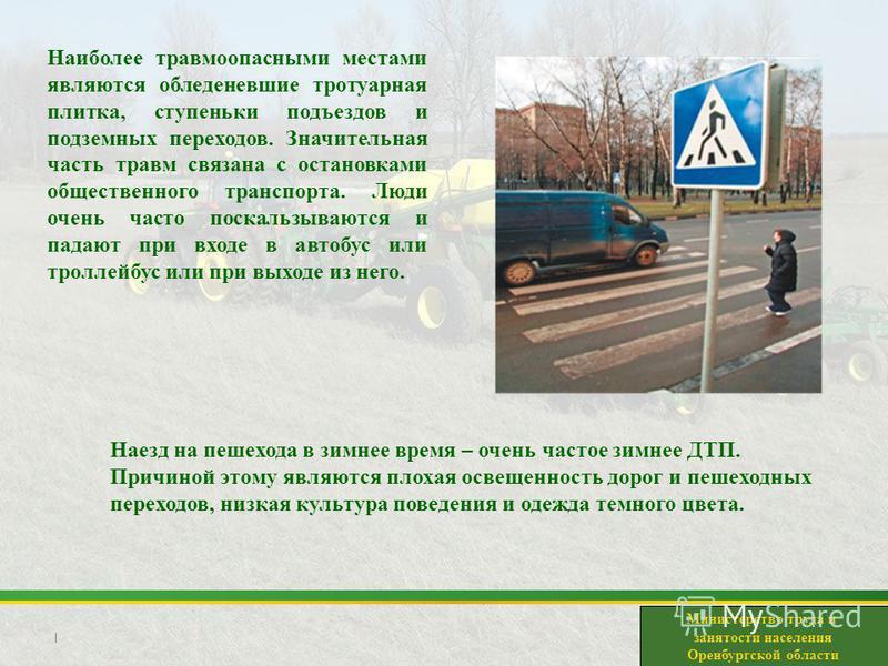 | Министерство труда и занятости населения Оренбургской области Наиболее травмоопасными местами являются обледеневшие тротуарная плитка, ступеньки подъездов и подземных переходов. Значительная часть травм связана с остановками общественного транспорт