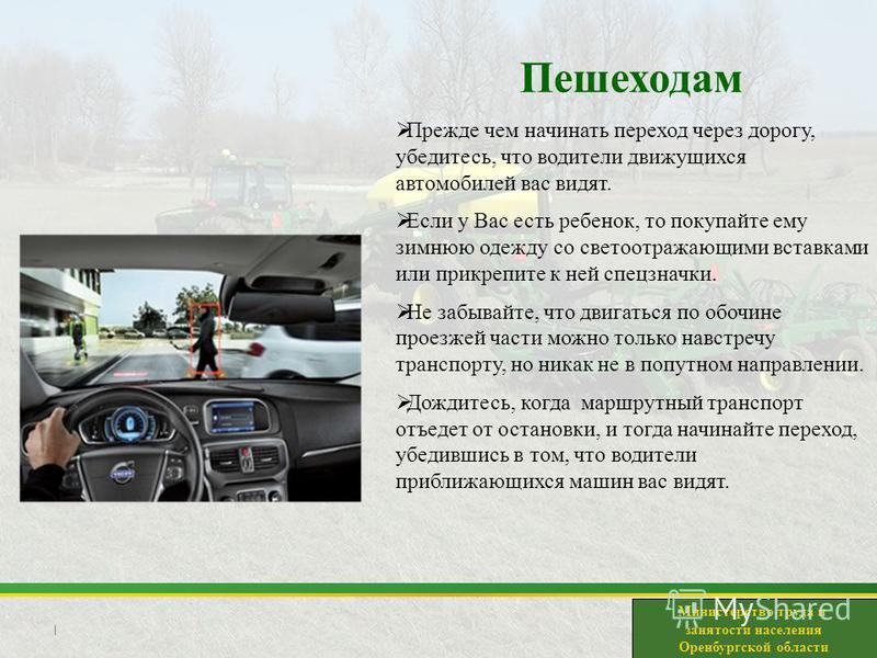 | Министерство труда и занятости населения Оренбургской области Пешеходам Прежде чем начинать переход через дорогу, убедитесь, что водители движущихся автомобилей вас видят. Если у Вас есть ребенок, то покупайте ему зимнюю одежду со светоотражающими