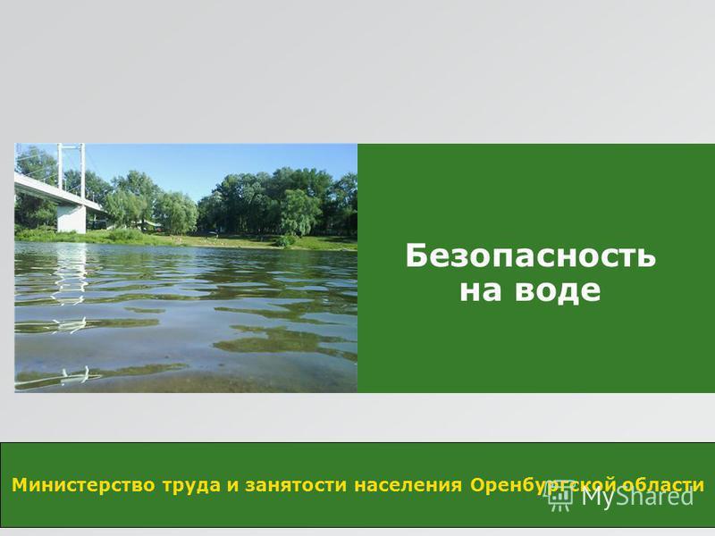 Безопасность на воде Министерство труда и занятости населения Оренбургской области