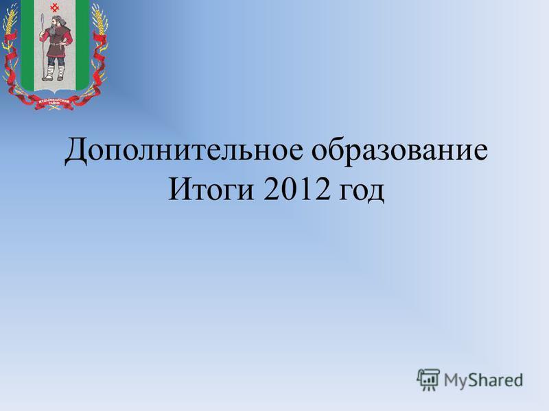 Дополнительное образование Итоги 2012 год