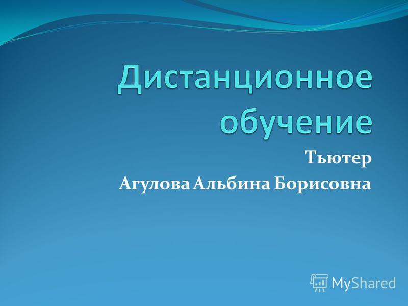 Тьютер Агулова Альбина Борисовна