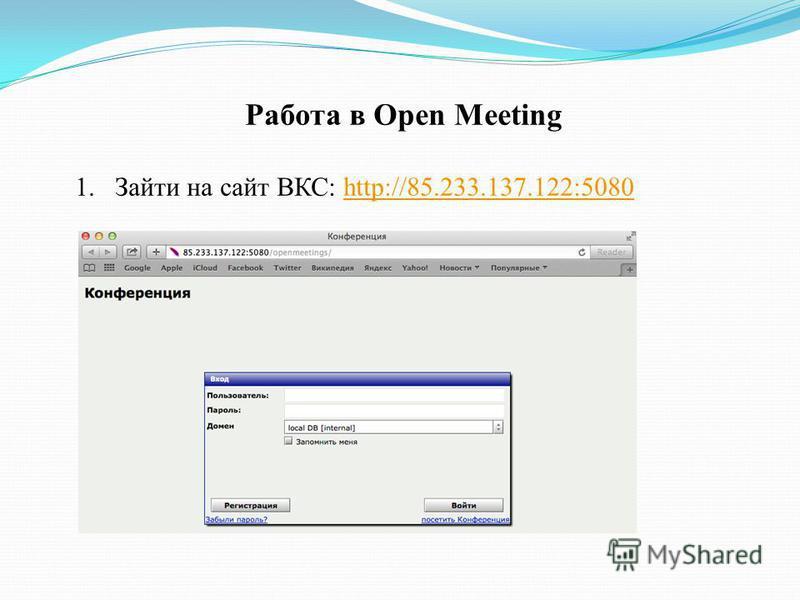 Работа в Open Meeting 1. Зайти на сайт ВКС: http://85.233.137.122:5080http://85.233.137.122:5080
