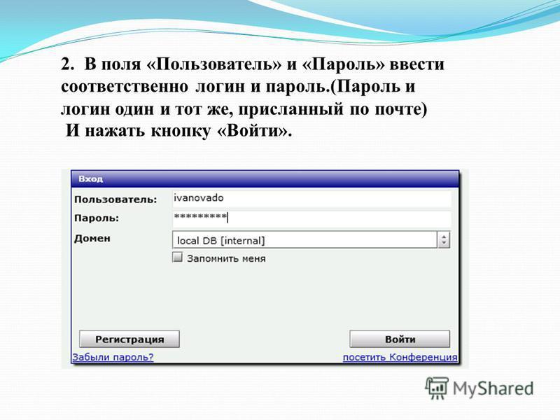 2. В поля «Пользователь» и «Пароль» ввести соответственно логин и пароль.(Пароль и логин один и тот же, присланный по почте) И нажать кнопку «Войти».