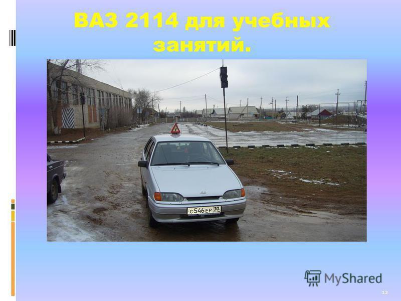 12 ВАЗ 2114 для учебных занятий.