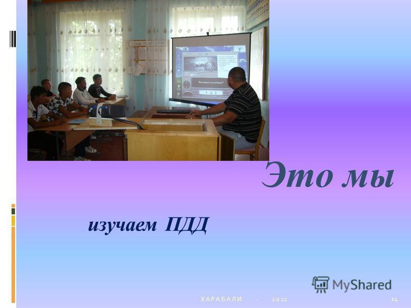 Х А Р А Б А Л И - 2 0 12 14 Это мы изучаем ПДД