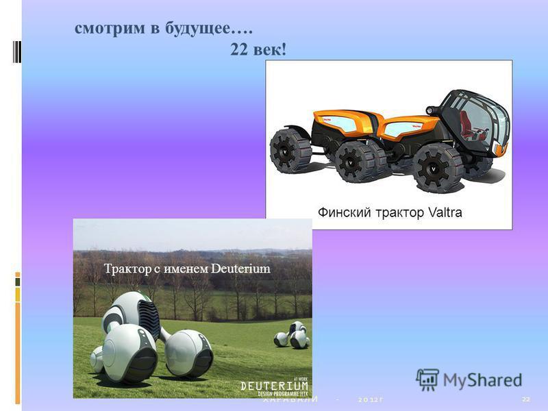 Х А Р А Б А Л И - 2 0 12 г 22 смотрим в будущее…. 22 век! Финский трактор Valtra Трактор с именем Deuterium