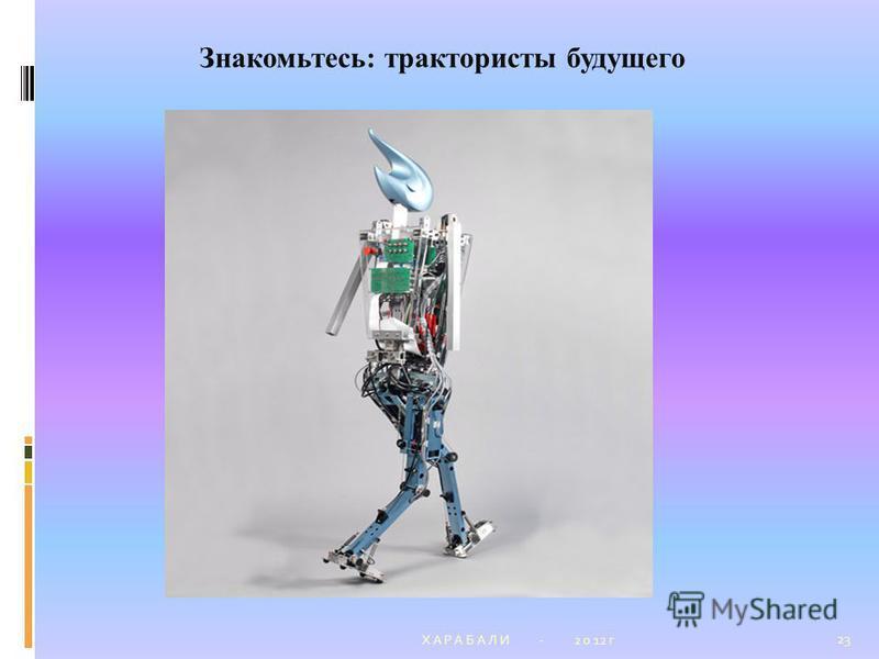 Х А Р А Б А Л И - 2 0 12 г 23 Знакомьтесь: трактористы будущего