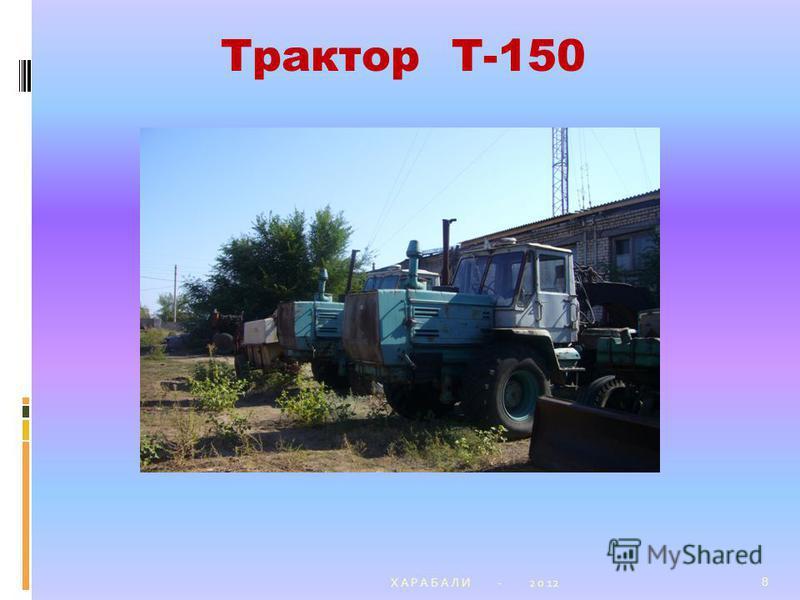Х А Р А Б А Л И - 2 0 12 8 Трактор Т-150