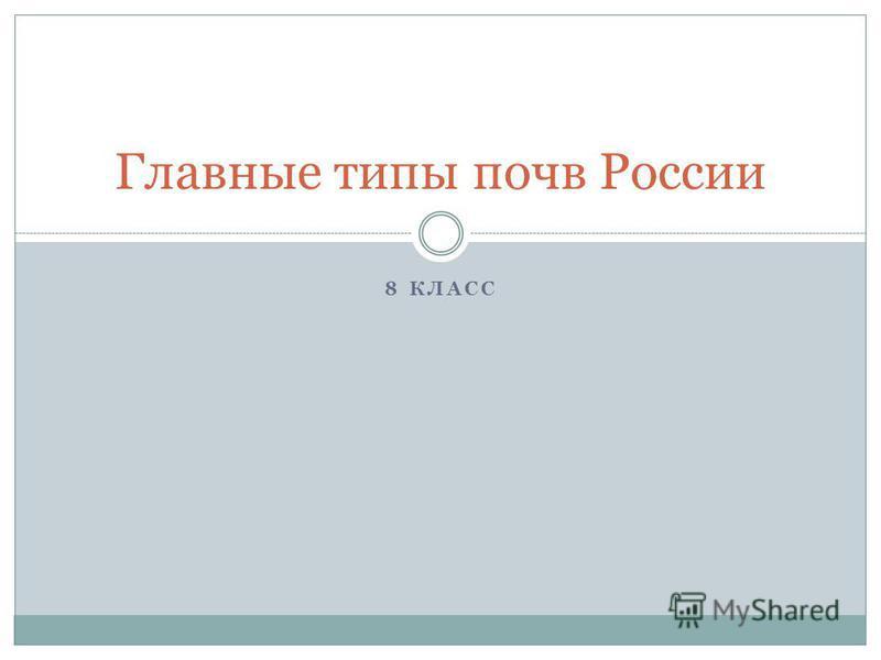 8 КЛАСС Главные типы почв России