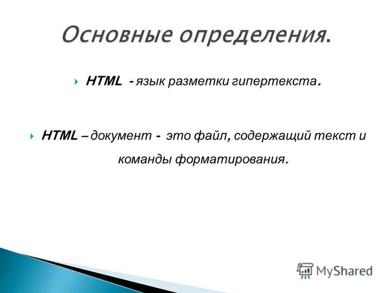 HTML - язык разметки гипертекста. HTML – документ - это файл, содержащий текст и команды форматирования.