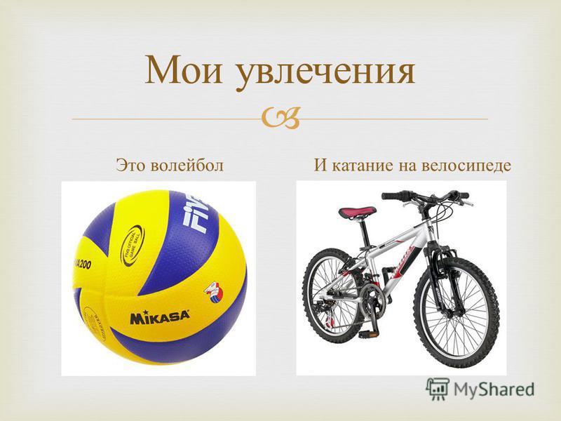 Мои увлечения Это волейболе катание на велосипеде