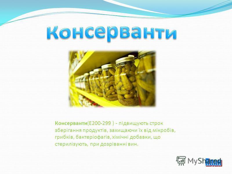 Барвники(Е100-182) - підсилюють або відновлюють колір продукту.