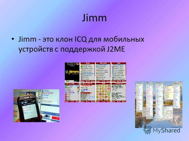 Jimm Jimm - это клон ICQ для мобильных устройств с поддержкой J2ME