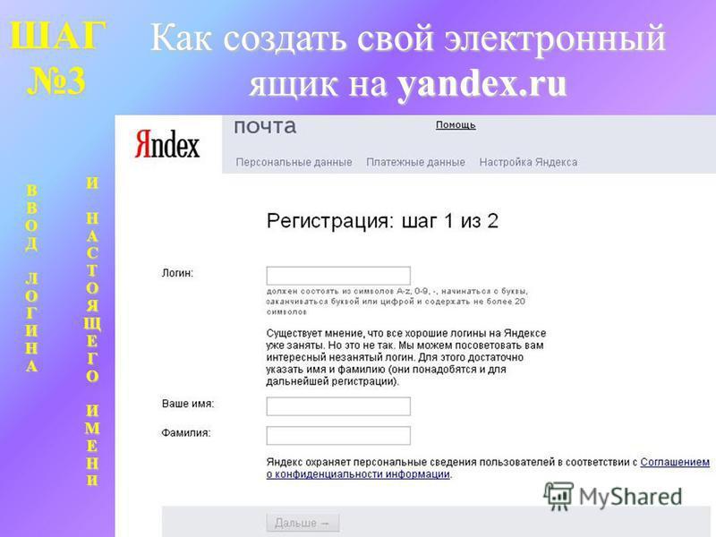 Как создать свой электронный ящик на yandex.ru ШАГ 3 ВВОДЛОГИНА ИНАСТОЯЩЕГОИМЕНИ