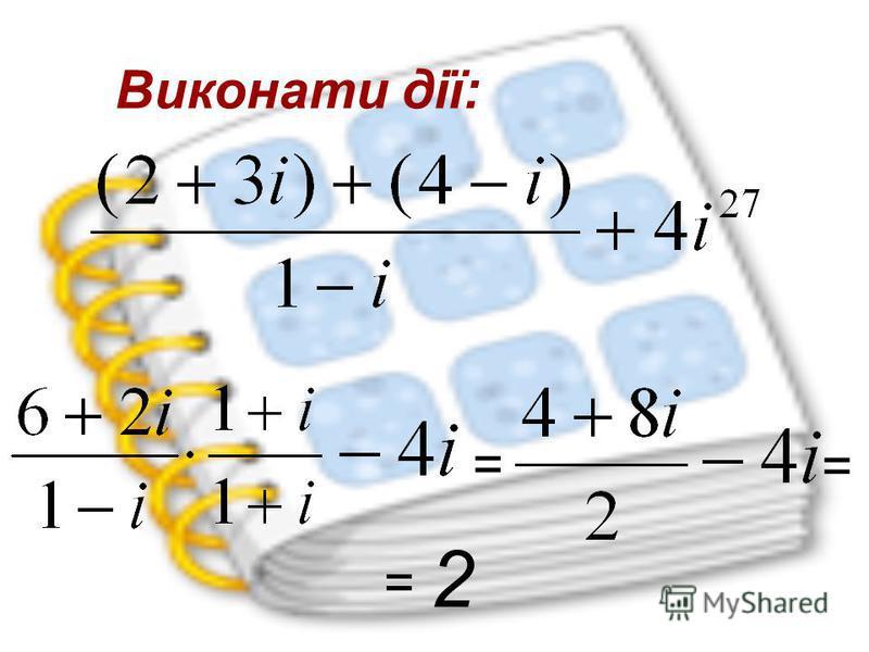 Виконати дії: = = = 2