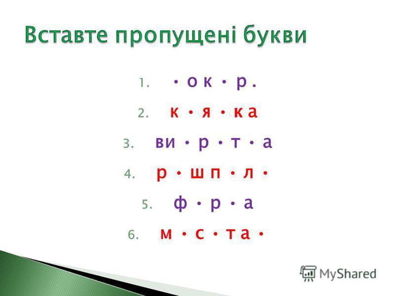 1. о к р. 2. к я к а 3. ви р т а 4. р ш п л 5. ф р а 6. м с т а