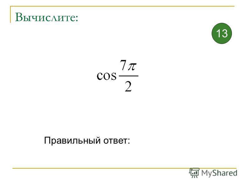 Вычислите: Правильный ответ: 12