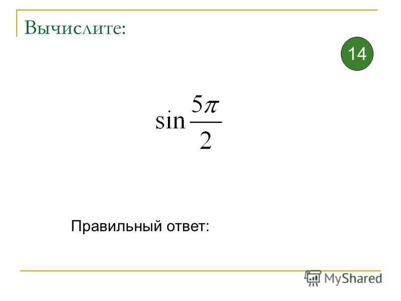 Вычислите: Правильный ответ: 13