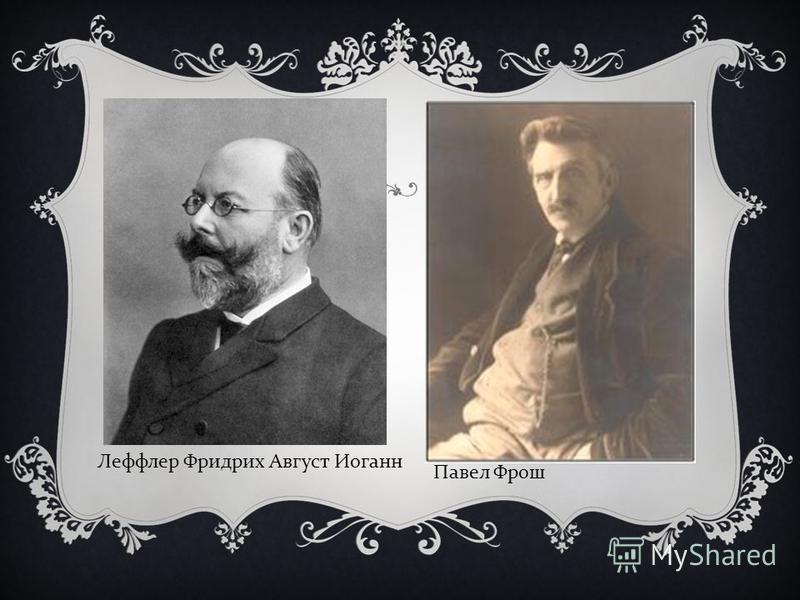 Леффлер Фридрих Август Иоганн Павел Фрош