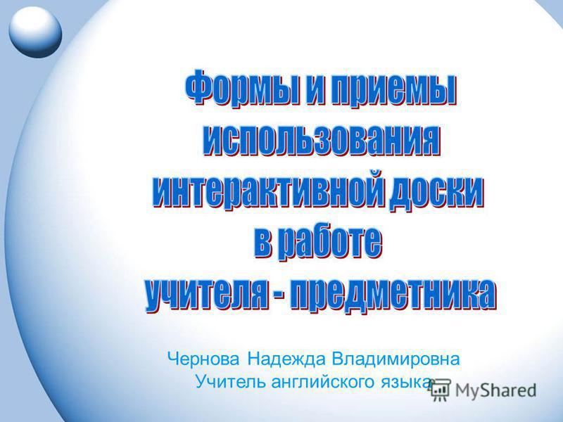 Чернова Надежда Владимировна Учитель английского языка