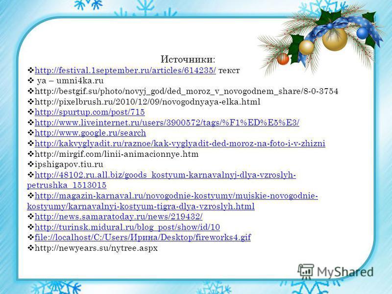 Источники: http://festival.1september.ru/articles/614235/ текст http://festival.1september.ru/articles/614235/ ya – umni4ka.ru http://bestgif.su/photo/novyj_god/ded_moroz_v_novogodnem_share/8-0-3754 http://pixelbrush.ru/2010/12/09/novogodnyaya-elka.h