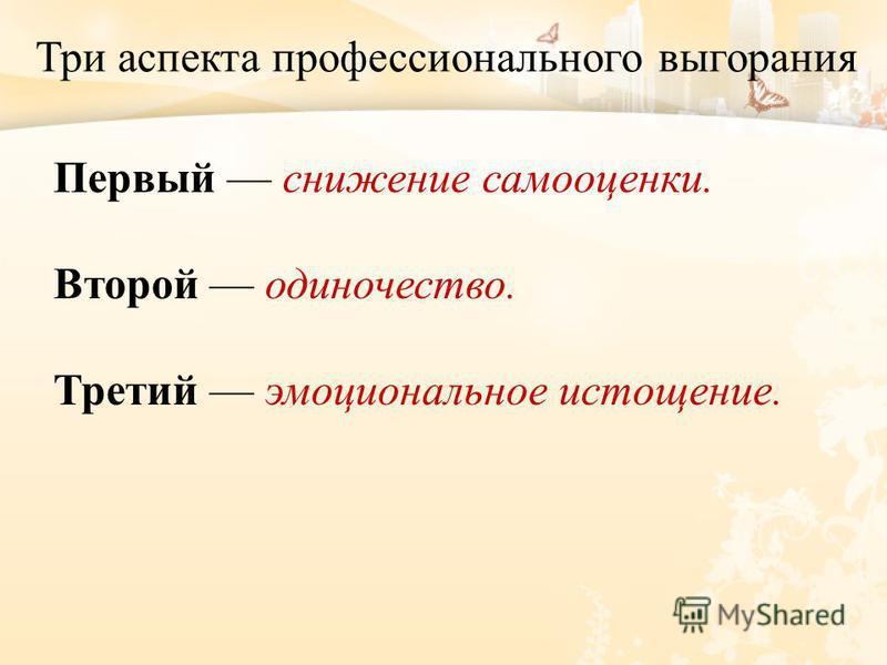 Три аспекта профессионального выгорания Первый снижение самооценки. Второй одиночество. Третий эмоциональное истощение.