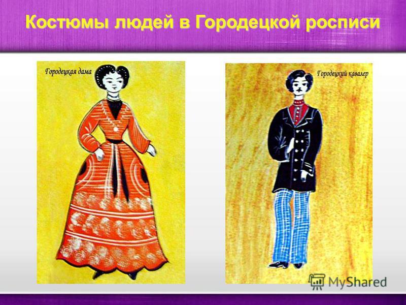 Костюмы людей в Городецкой росписи