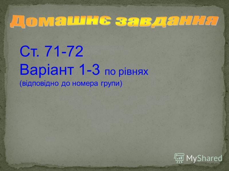 Ст. 71-72 Варіант 1-3 по рівнях (відповідно до номера групи)