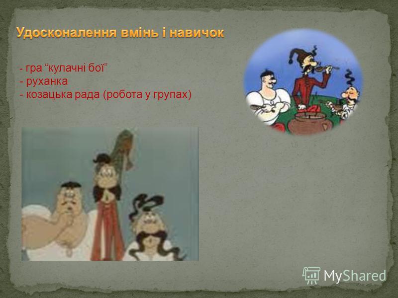 - гра кулачні бої - руханка - козацька рада (робота у групах)