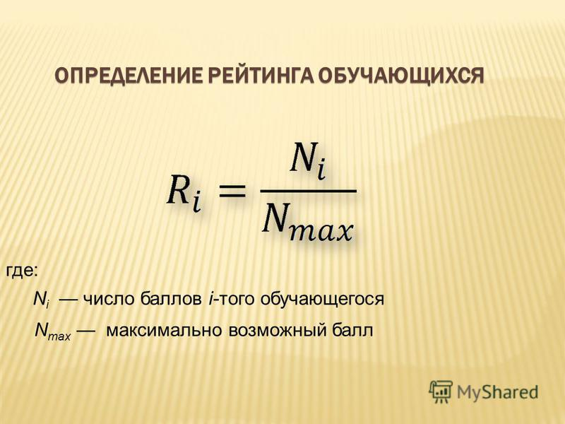 ОПРЕДЕЛЕНИЕ РЕЙТИНГА ОБУЧАЮЩИХСЯ где: N i число баллов i-того обучающегося N max максимально возможный балл
