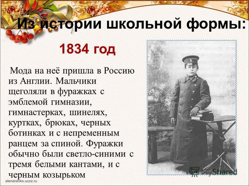 Из истории школьной формы: Мода на неё пришла в Россию из Англии. Мальчики щеголяли в фуражках с эмблемой гимназии, гимнастерках, шинелях, куртках, брюках, черных ботинках и с непременным ранцем за спиной. Фуражки обычно были светло-синими с тремя бе