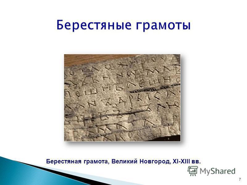7 Берестяная грамота, Великий Новгород, XI-XIII вв.