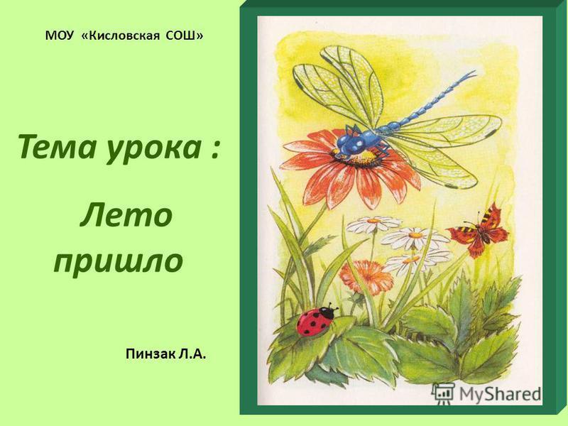 Тема урока : Лето пришло МОУ «Кисловская СОШ» Пинзак Л.А.