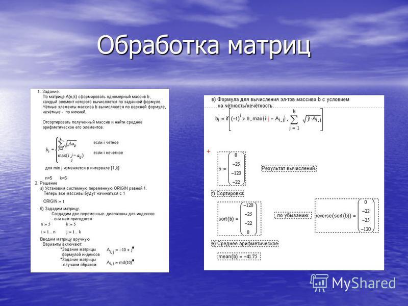 Обработка матриц