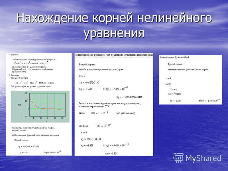 Нахождение корней нелинейного уравнения