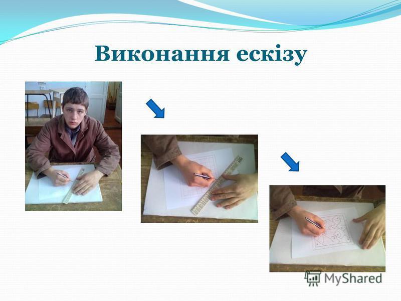 Виконання ескізу