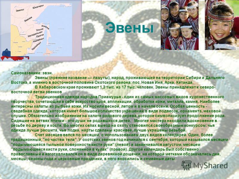 Самоназвание: эвэн. Эвены (прежнее название ламуты), народ, проживающий на территории Сибири и Дальнего Востока, а именно в восточной половине Охотского района: пос. Новая Иня, Арка, Кетанда. В Хабаровском крае проживают 1,2 тыс. из 17 тыс. человек.