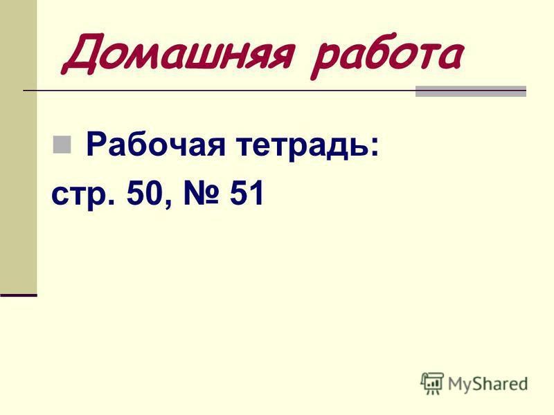 Домашняя работа Рабочая тетрадь: стр. 50, 51