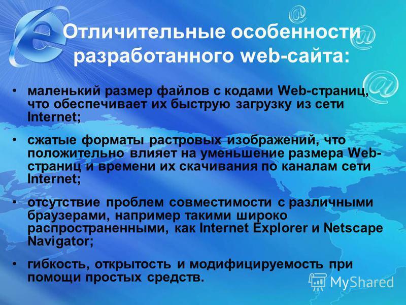 Отличительные особенности разработанного web-сайта: маленький размер файлов с кодами Web-страниц, что обеспечивает их быструю загрузку из сети Internet; сжатые форматы растровых изображений, что положительно влияет на уменьшение размера Web- страниц