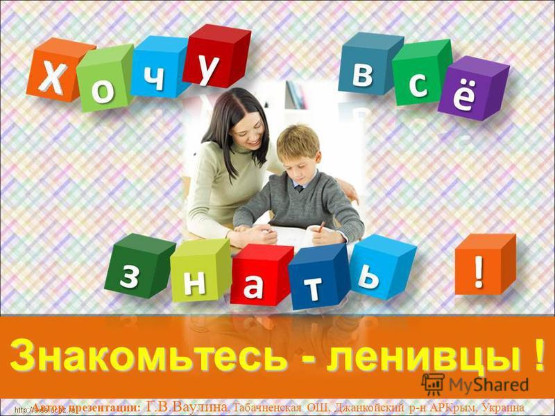Знакомьтесь - ленивцы ! Автор презентации: Г.В.Ваулина, Табачненская ОШ, Джанкойский р-н АРКрым, Украина