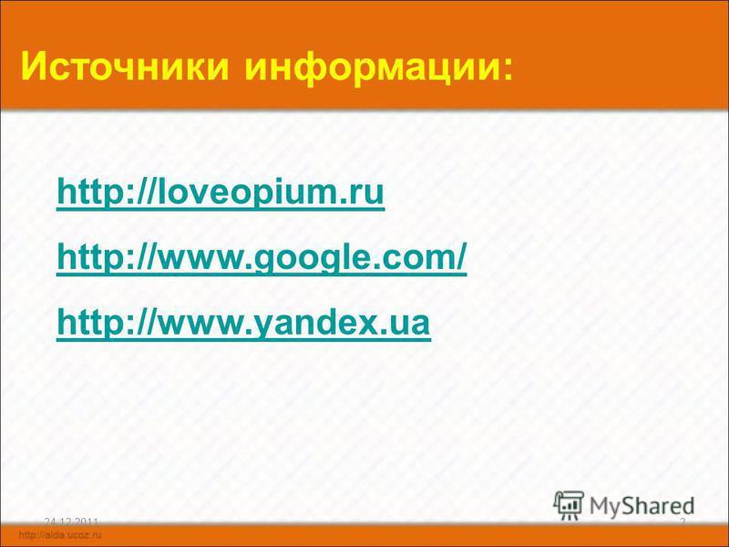 Источники информации: http://loveopium.ru http://www.google.com/ http://www.yandex.ua
