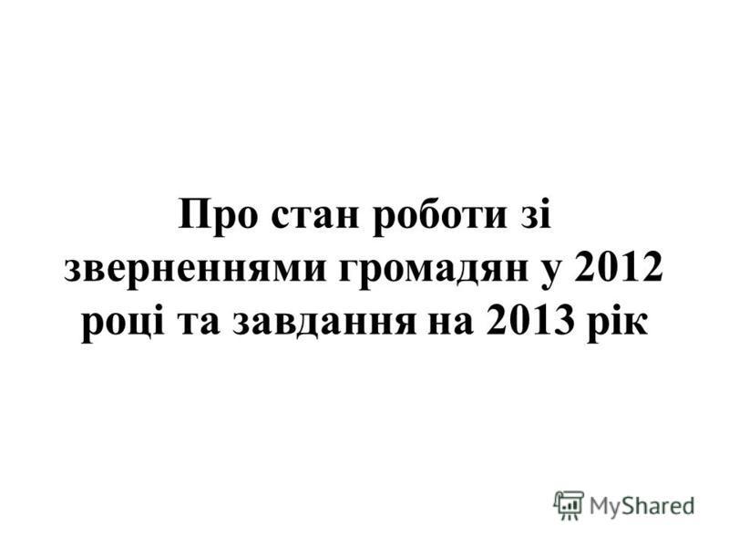 Про стан роботи зі зверненнями громадян у 2012 році та завдання на 2013 рік