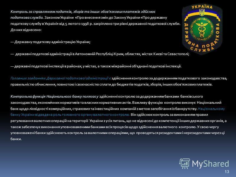 13 Контроль за справлянням податків, зборів та інших обов'язкових платежів здійснює податкова служба. Законом України «Про внесення змін до Закону України «Про державну податкову службу в Україні» від 5 лютого 1998 р. закріплено три рівні державної п